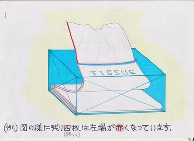 Thumb_last_20tissue_20with_20colored_20001
